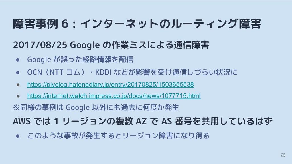 障害事例 6 : インターネットのルーティング障害 2017/08/25 Google の作業...