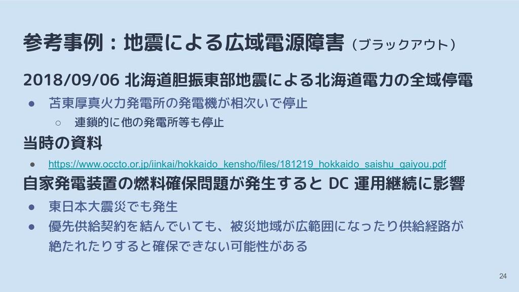 参考事例 : 地震による広域電源障害(ブラックアウト) 2018/09/06 北海道胆振東部地...