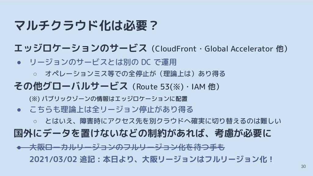 マルチクラウド化は必要? エッジロケーションのサービス(CloudFront・Global A...