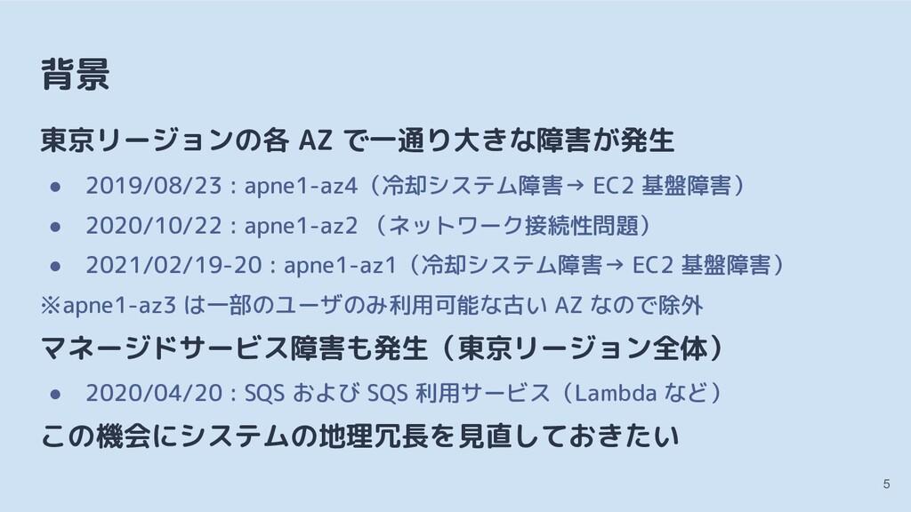 背景 東京リージョンの各 AZ で一通り大きな障害が発生 ● 2019/08/23 : apn...