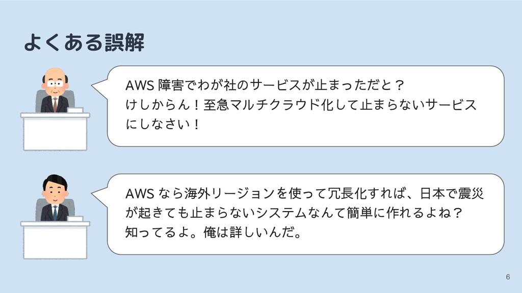 よくある誤解 6 AWS 障害でわが社のサービスが止まっただと? けしからん!至急マルチクラウ...