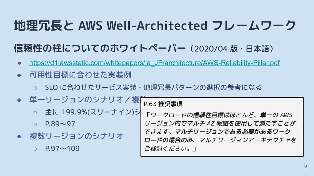 地理冗長と AWS Well-Architected フレームワーク 信頼性の柱についてのホワ...