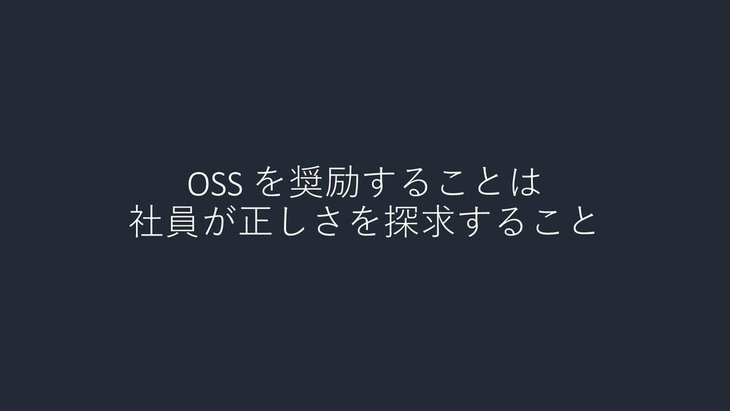 OSS を奨励することは 社員が正しさを探求すること