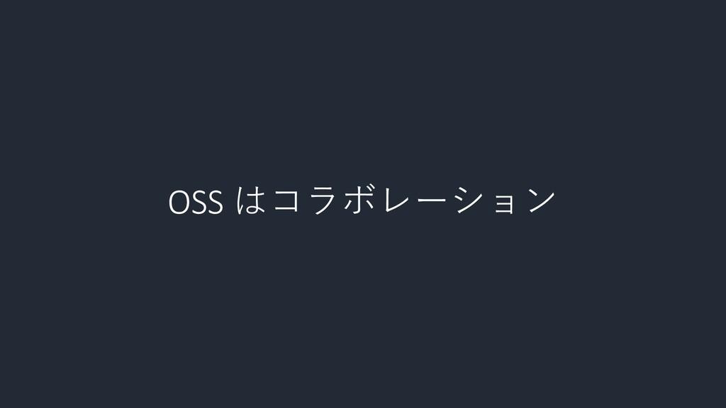 OSS はコラボレーション