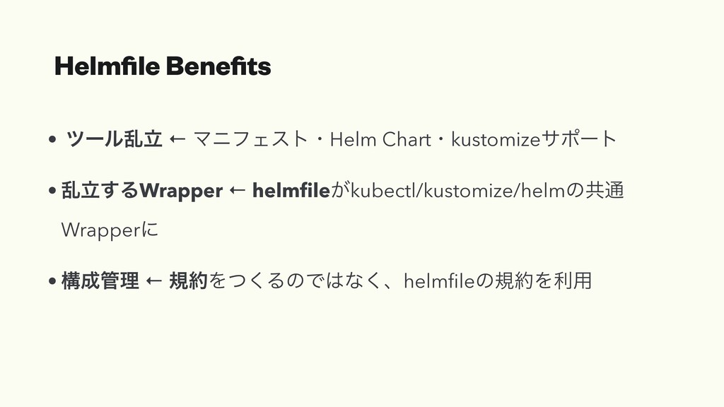 Helmfile Benefits • πʔϧཚཱ ← ϚχϑΣετɾHelm Chartɾkus...