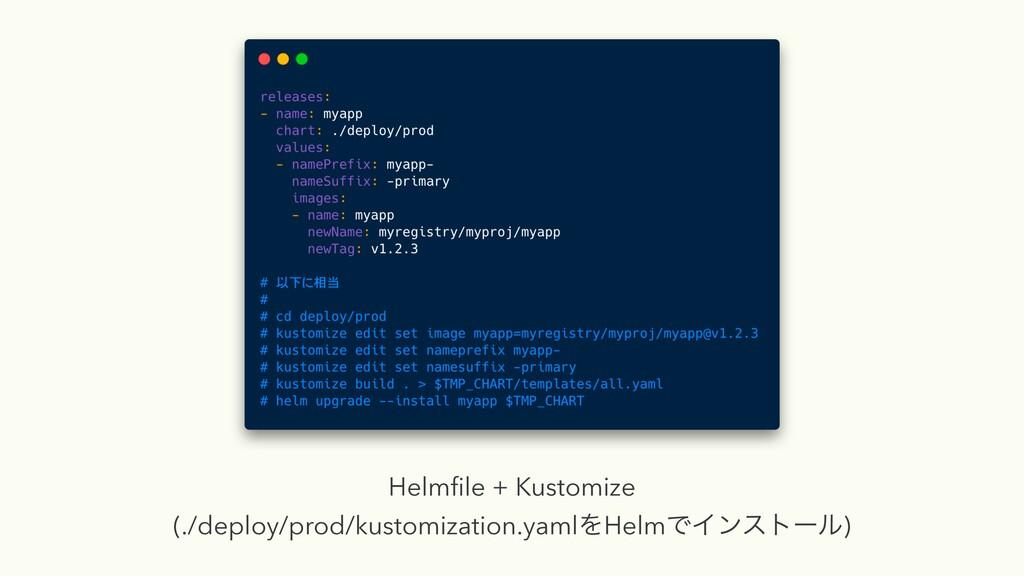 Helmfile + Kustomize (./deploy/prod/kustomizatio...