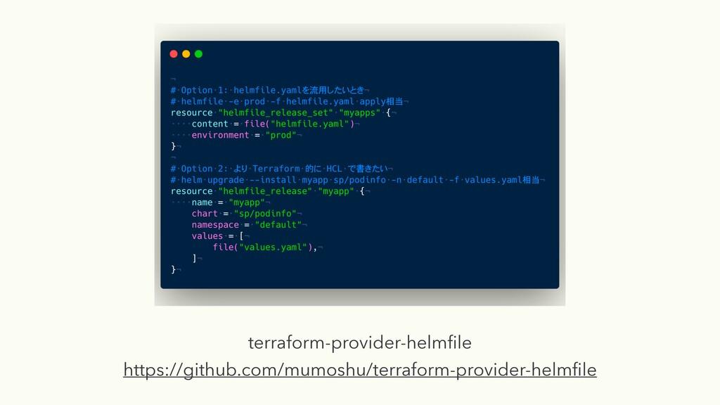 terraform-provider-helmfile https://github.com/...