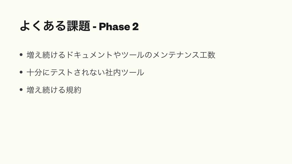 Α͋͘Δ՝ - Phase 2 • ૿͑ଓ͚ΔυΩϡϝϯτπʔϧͷϝϯςφϯε • े...