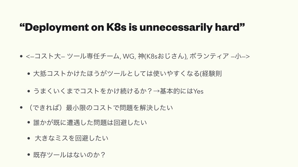 """Deployment on K8s is unnecessarily hard"" • <—ί..."