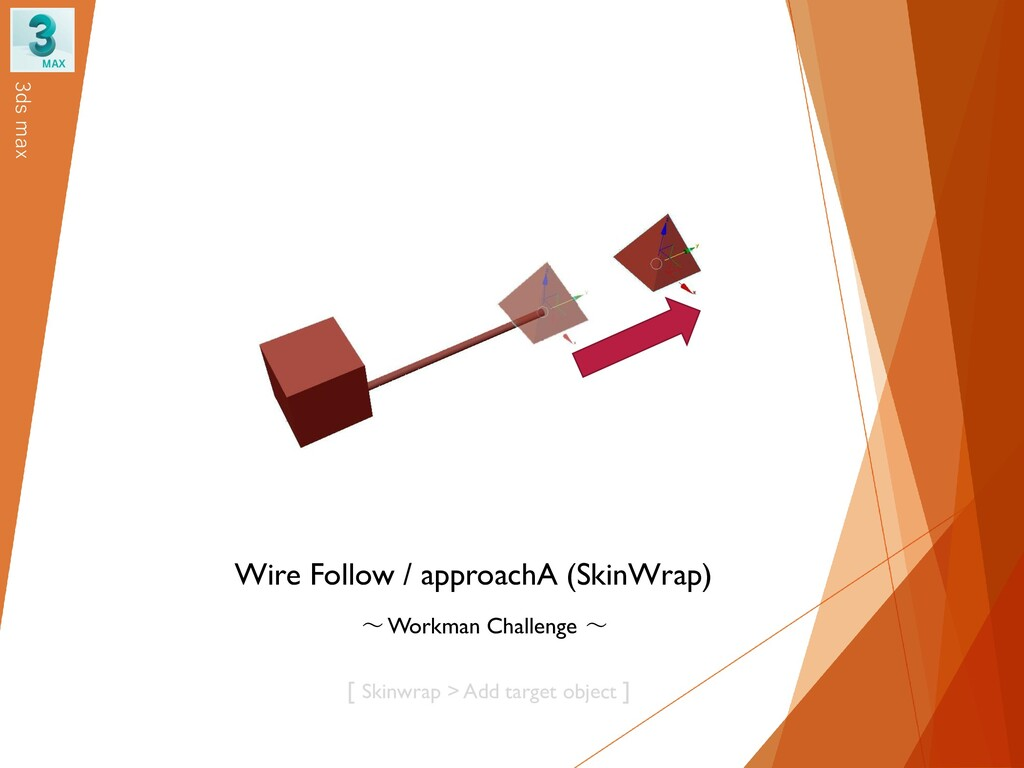 3ds max Wire Follow / approachA (SkinWrap) ~Wor...