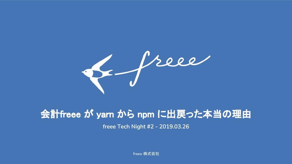 freee 株式会社 会計freee が yarn から npm に出戻った本当の理由