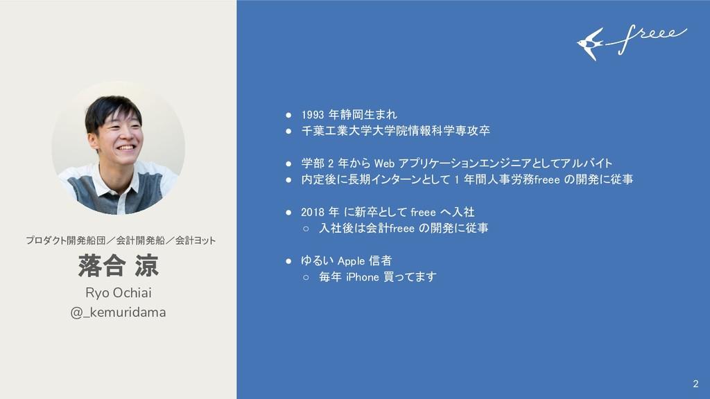 ● 1993 年静岡生まれ ● 千葉工業大学大学院情報科学専攻卒 ● 学部 2 年から Web...