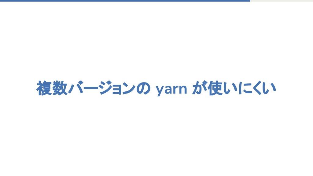 複数バージョンの yarn が使いにくい
