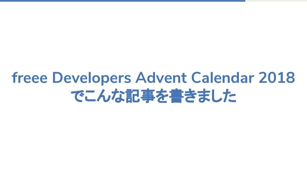 freee Developers Advent Calendar 2018 でこんな記事を書き...