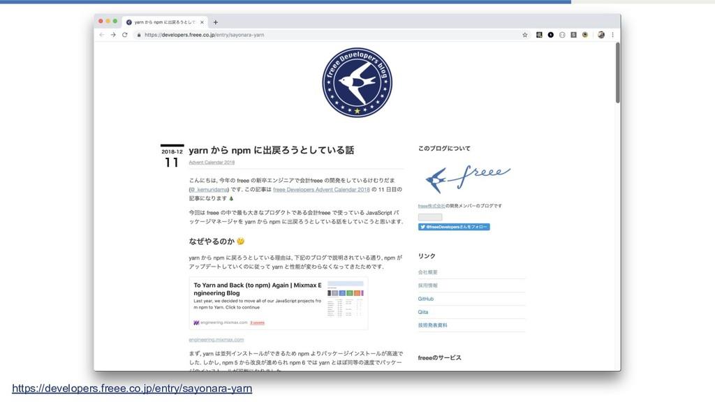 https://developers.freee.co.jp/entry/sayonara-y...