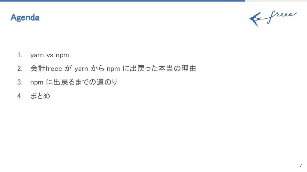 7 Agenda 1. yarn vs npm 2. 会計freee が yarn から np...