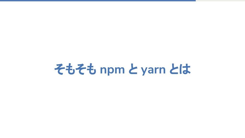 そもそも npm と yarn とは