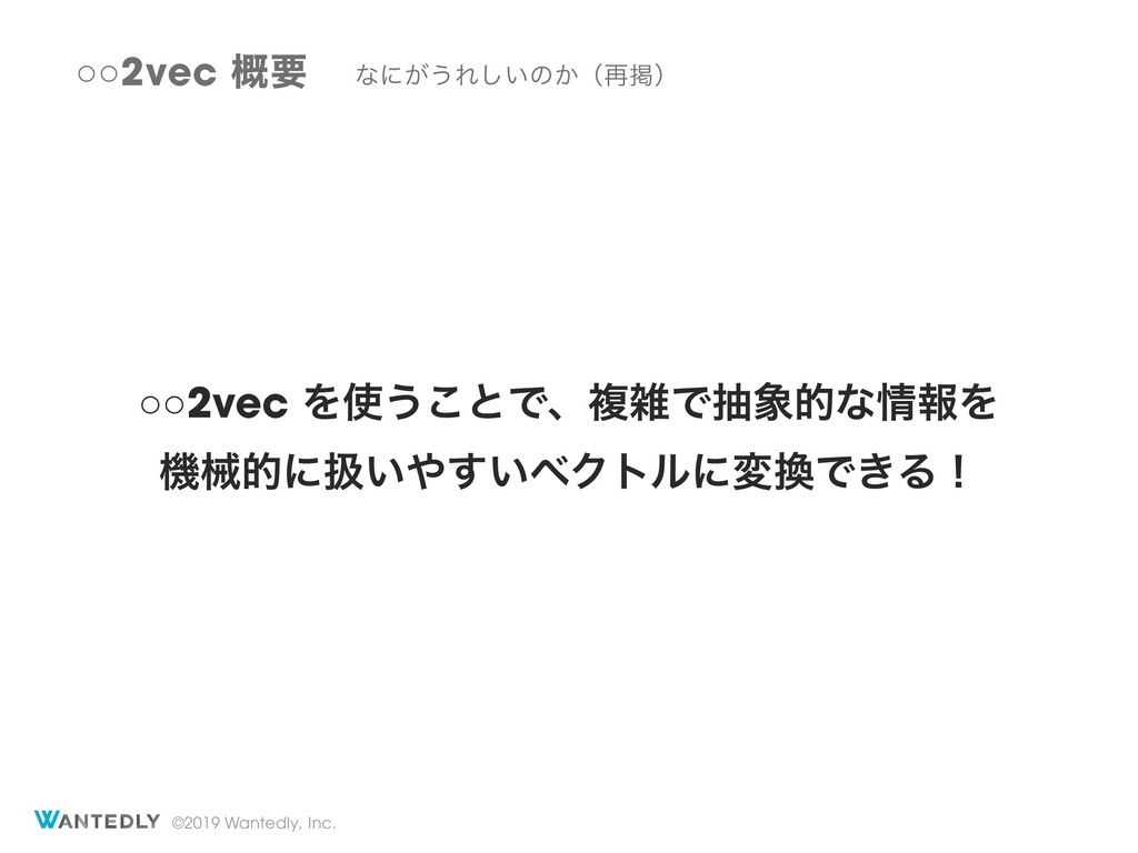 ©2019 Wantedly, Inc. ○○2vec Λ͏͜ͱͰɺෳͰநతͳใΛ ...