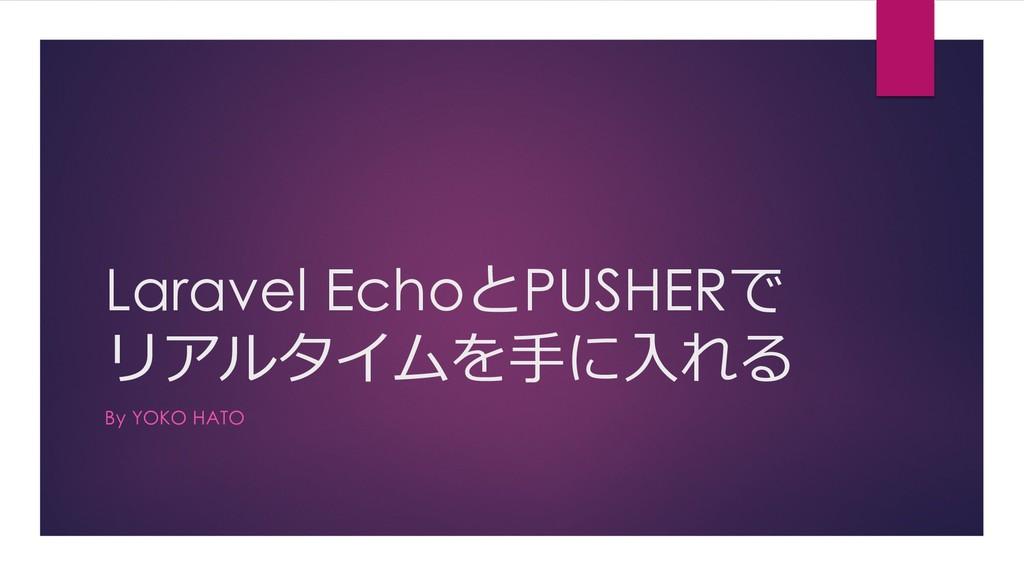 Laravel EchoPUSHER    By YOKO HATO
