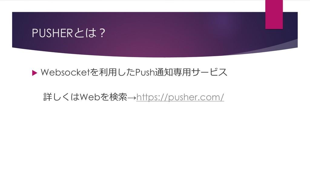 PUSHER u Websocket Push  Web ...