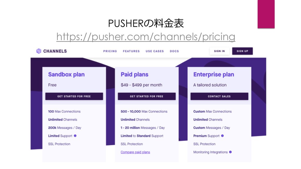 PUSHER https://pusher.com/channels/pricing