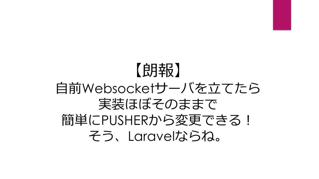 % Websocket # $!PUSHER  ...
