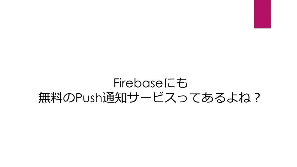 Firebase   Push