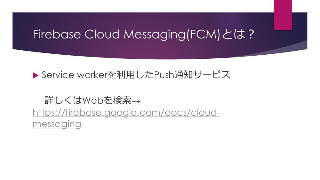Firebase Cloud Messaging(FCM) u Service work...