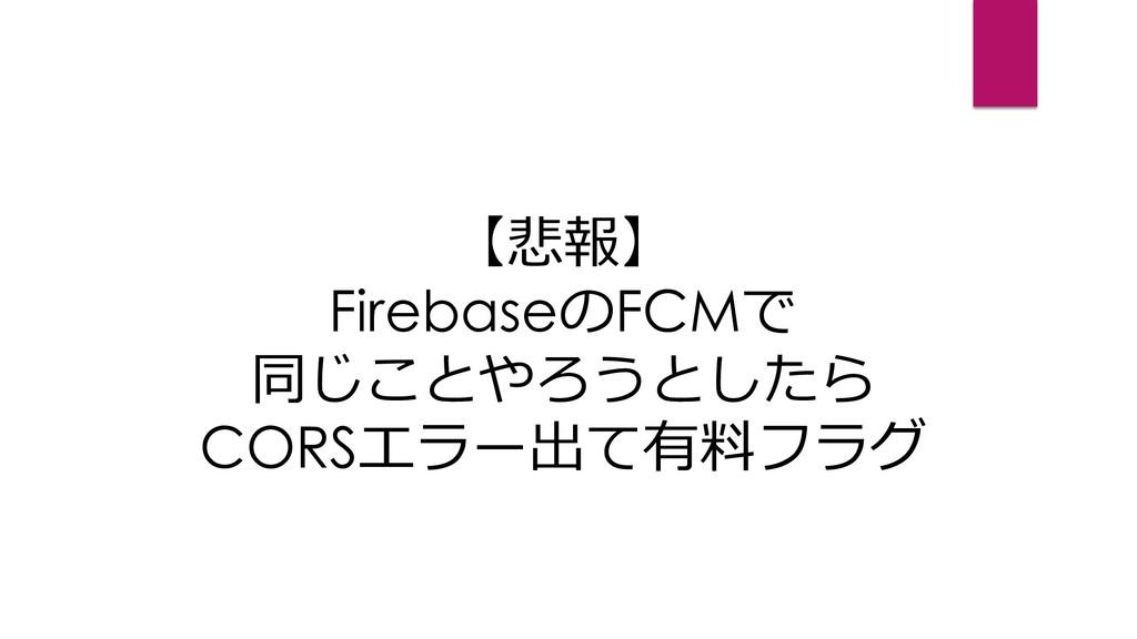FirebaseFCM   CORS