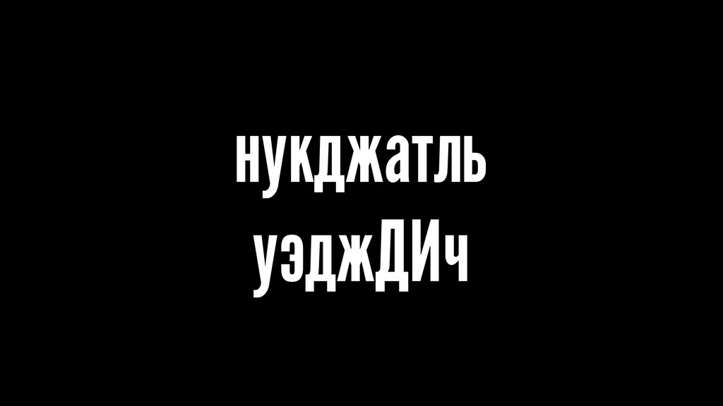 нукджатль уэджДИч