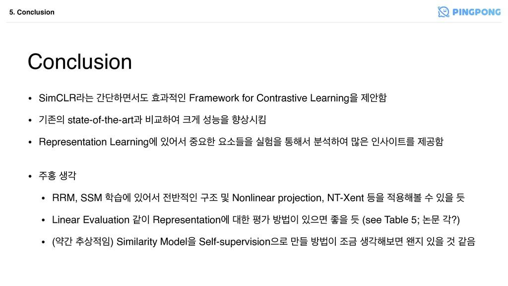 Conclusion 5. Conclusion • SimCLRۄח рױೞݶࢲب ബҗੋ...