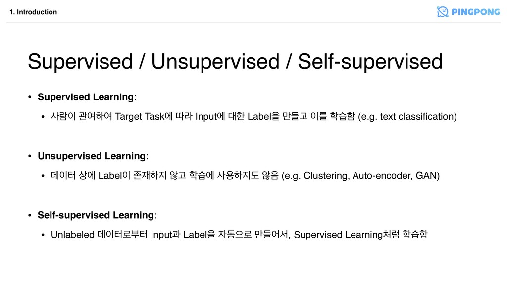 Supervised / Unsupervised / Self-supervised 1. ...