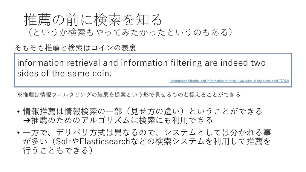 information retrieval and information filtering ...
