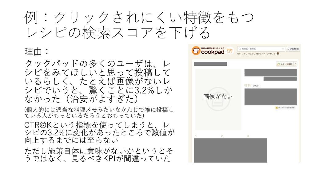 例:クリックされにくい特徴をもつ レシピの検索スコアを下げる 理由: クックパッドの多くのユー...