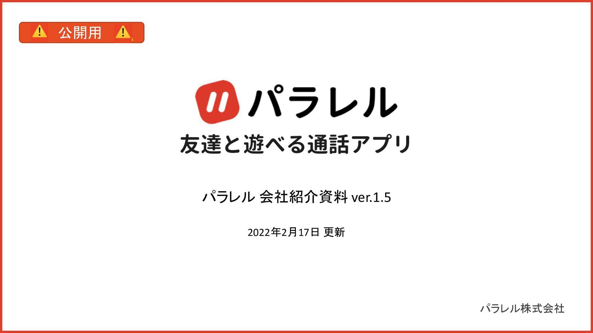 パラレル株式会社 パラレル 会社紹介資料 ver.1.3 2021年7⽉13⽇ 更新 ⚠ 公開...