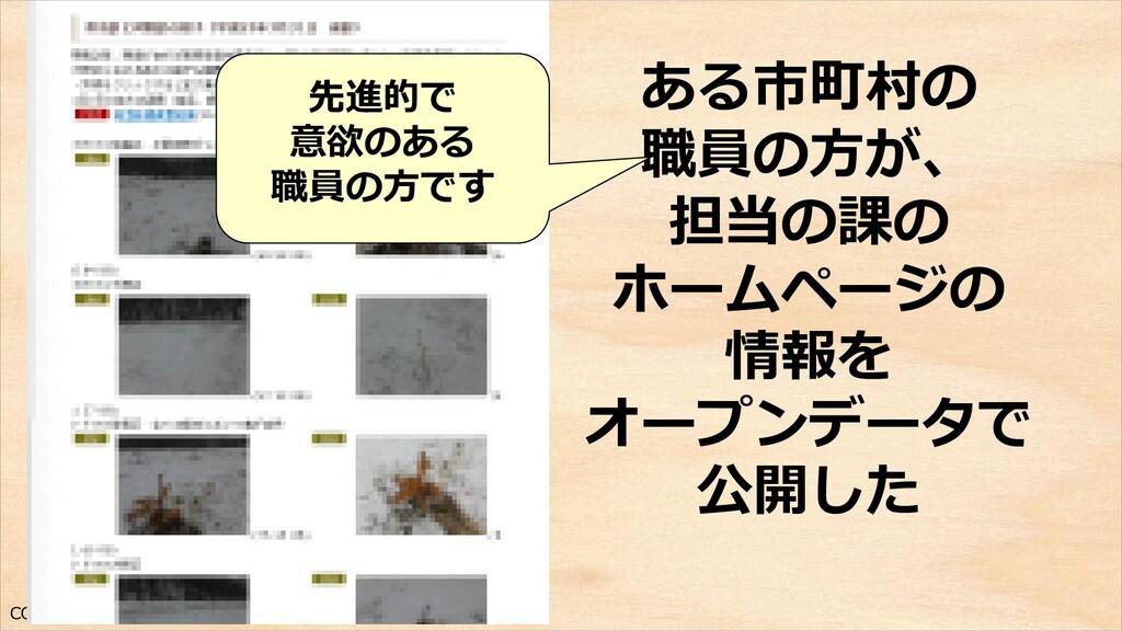 CC-BY 4.0 ある市町村の 職員の方が、 担当の課の ホームページの 情報を オープンデ...
