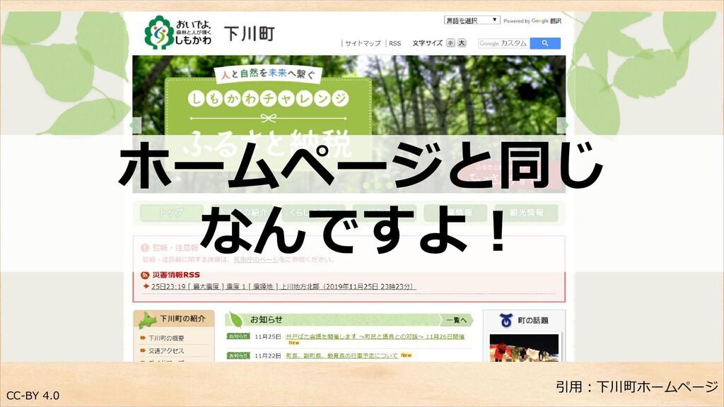CC-BY 4.0 引用:下川町ホームページ ホームページと同じ なんですよ!
