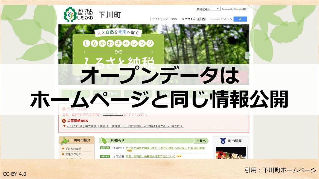 CC-BY 4.0 引用:下川町ホームページ オープンデータは ホームページと同じ情報公開
