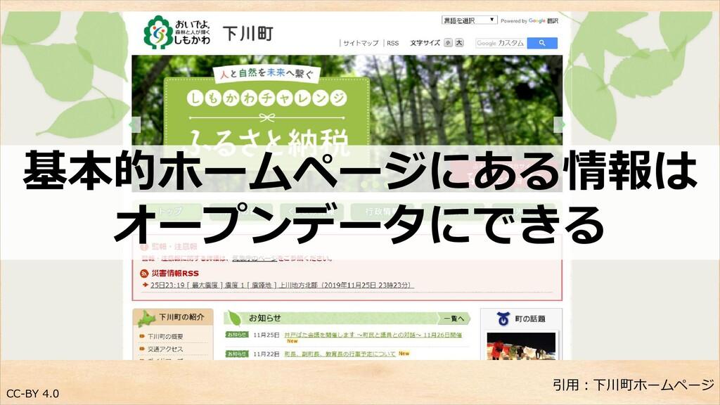 CC-BY 4.0 引用:下川町ホームページ 基本的ホームページにある情報は オープンデータに...
