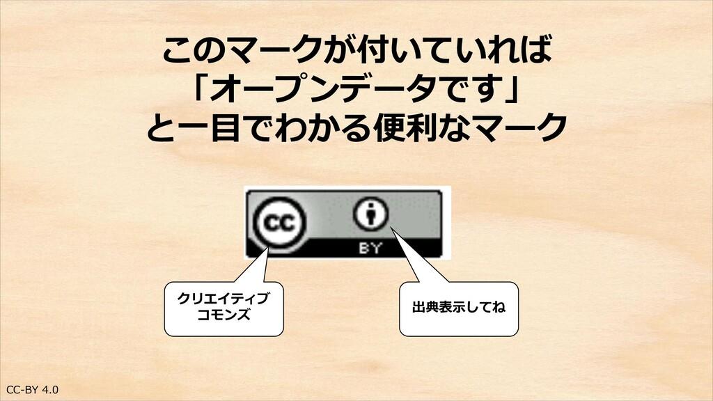 CC-BY 4.0 このマークが付いていれば 「オープンデータです」 と一目でわかる便利なマー...