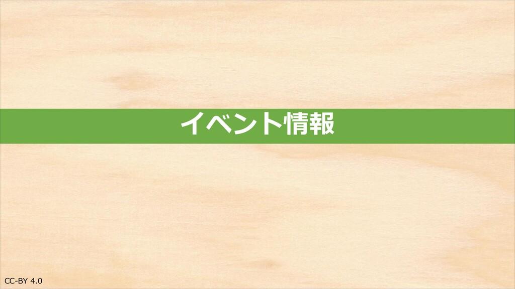 CC-BY 4.0 イベント情報