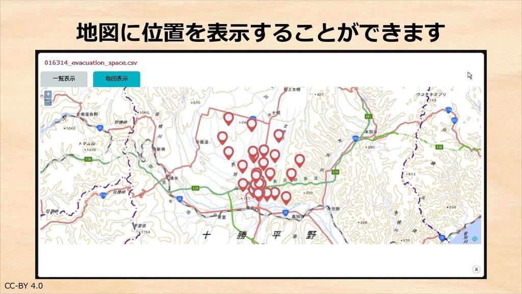 CC-BY 4.0 地図に位置を表示することができます