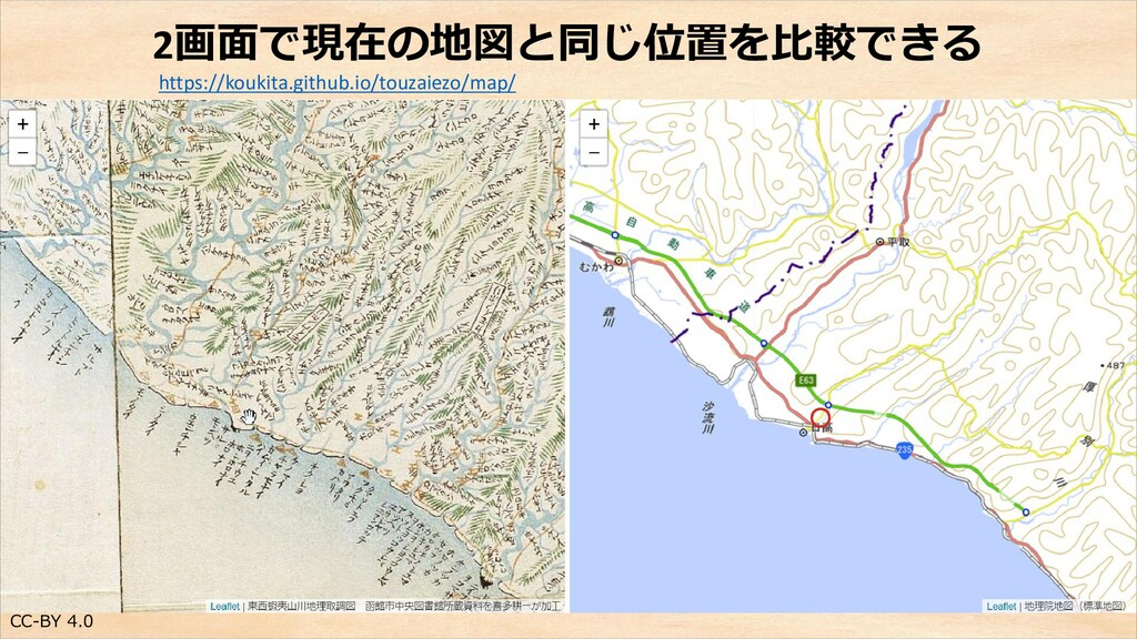 CC-BY 4.0 2画面で現在の地図と同じ位置を比較できる https://koukita....