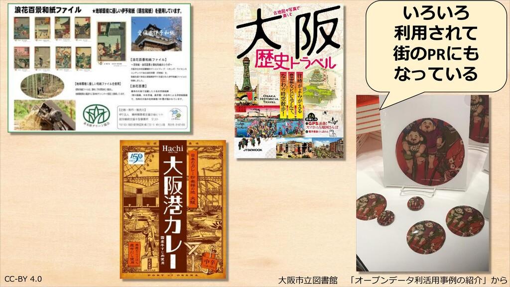 CC-BY 4.0 いろいろ 利用されて 街のPRにも なっている 大阪市立図書館 「オープン...