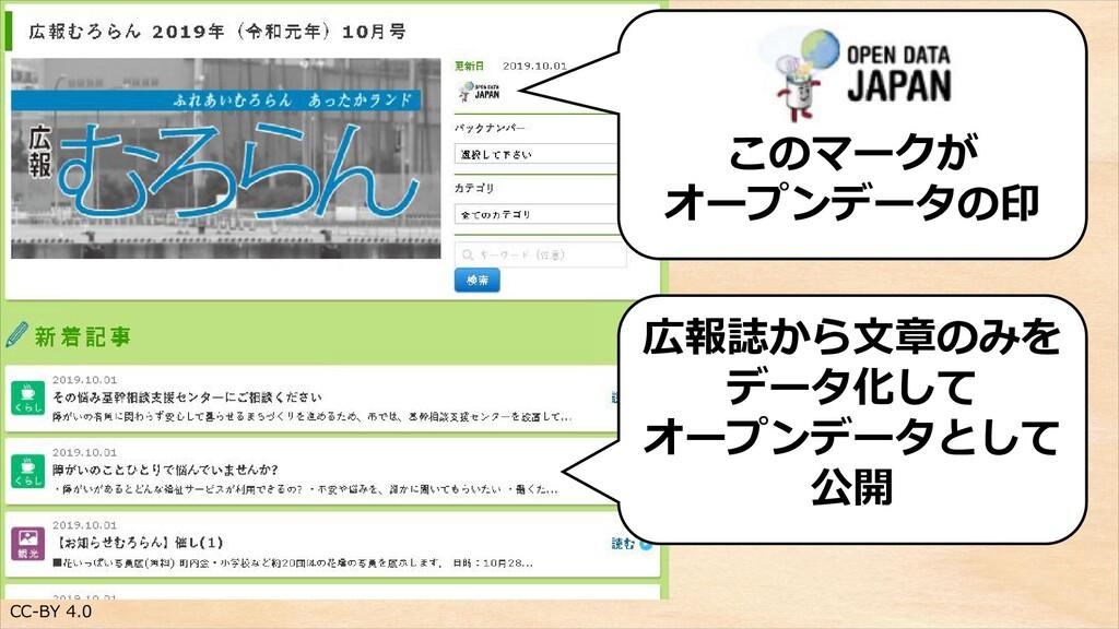 CC-BY 4.0 広報誌から文章のみを データ化して オープンデータとして 公開 このマーク...