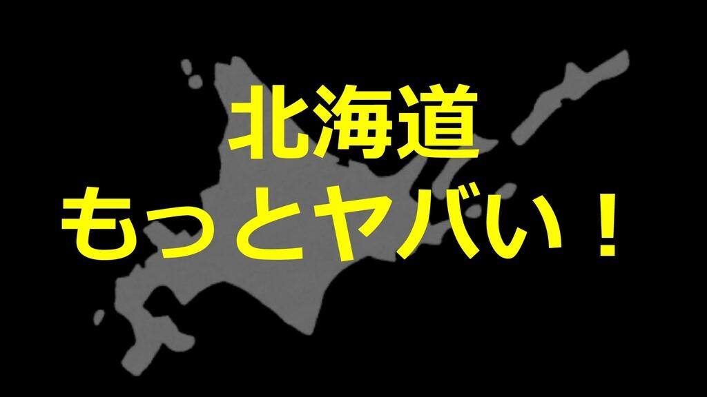 北海道 もっとヤバい!