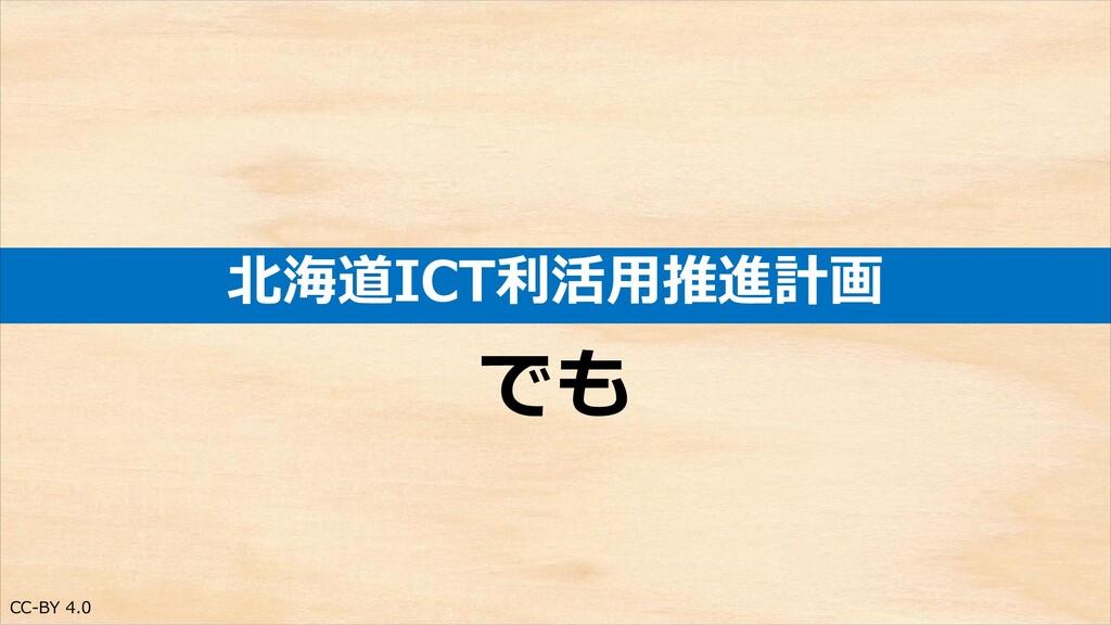 CC-BY 4.0 北海道ICT利活用推進計画 でも
