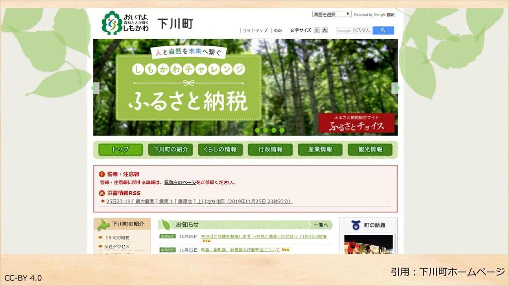 CC-BY 4.0 引用:下川町ホームページ