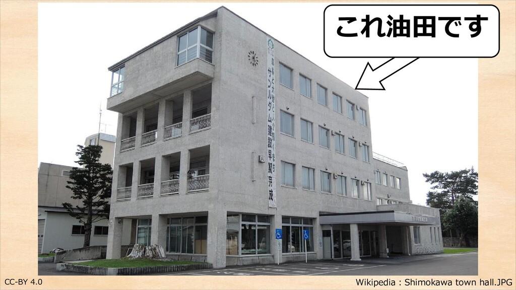 CC-BY 4.0 Wikipedia:Shimokawa town hall.JPG これ油...