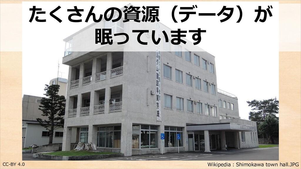 CC-BY 4.0 Wikipedia:Shimokawa town hall.JPG たくさ...